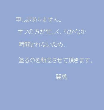 IMG_005620_3.jpg ( 12 KB ) by しぃペインター通常版
